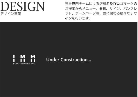 デザイン事業