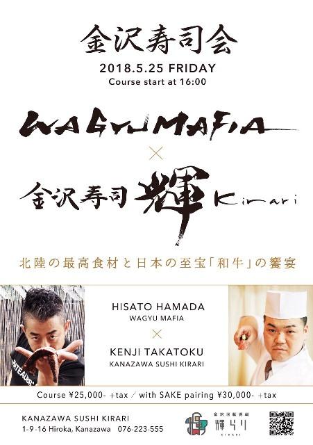 SUSHIMAFIA2018 - コピー