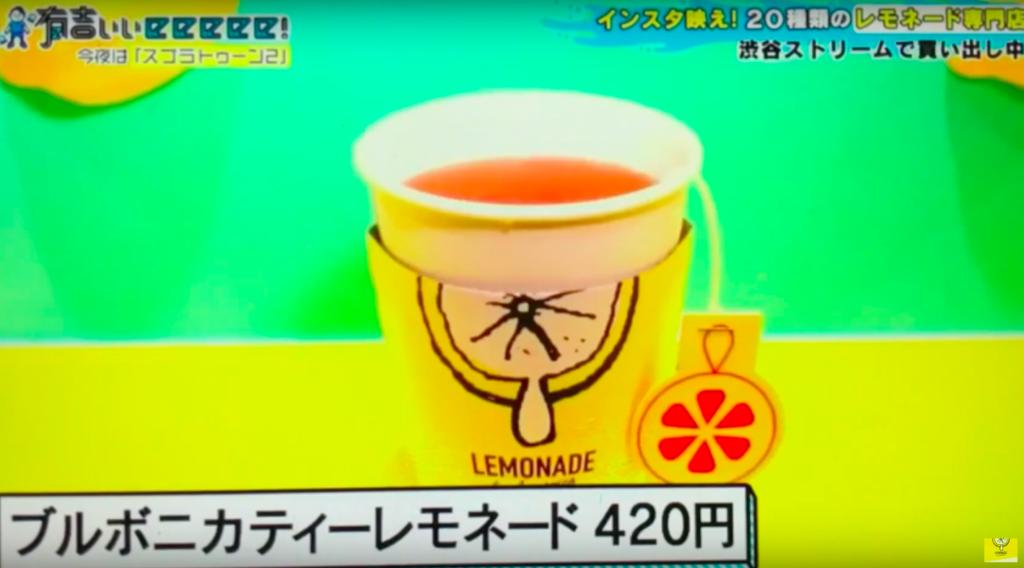 LEMONADE by Lemonica 渋谷ストリーム店
