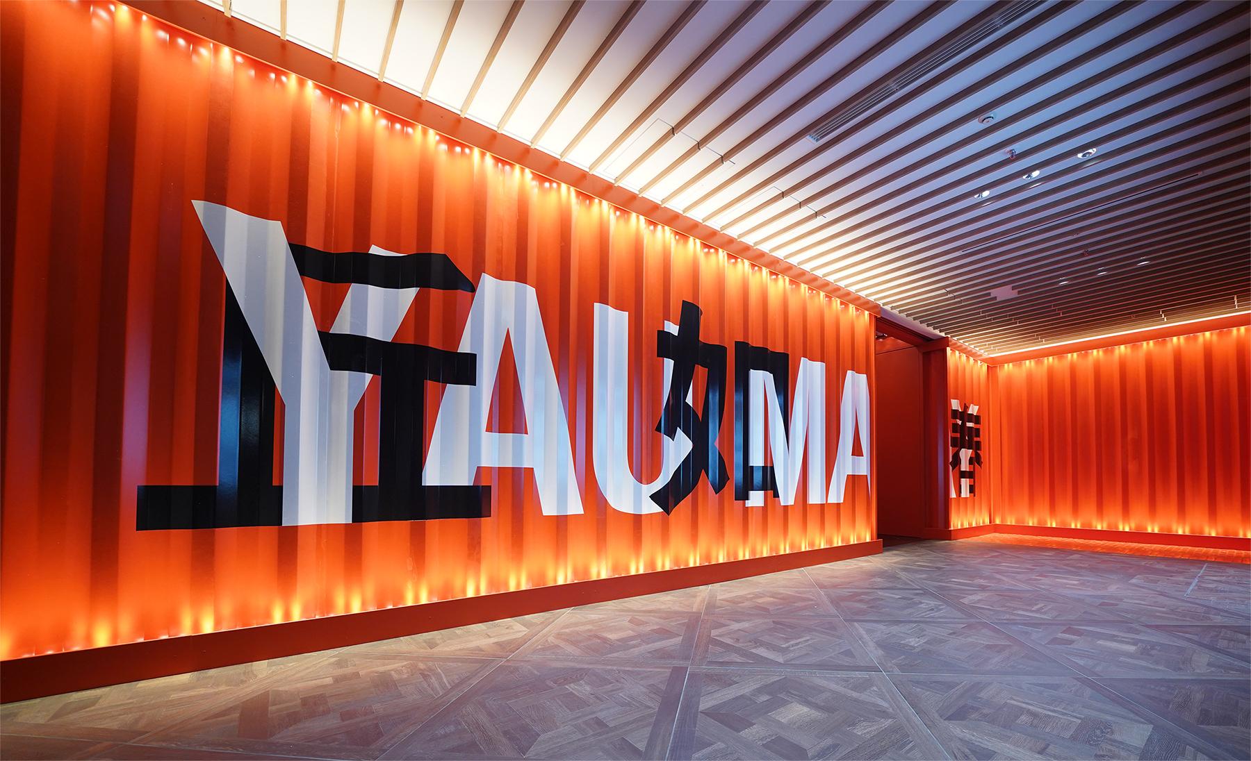 YAUMAY 丸の内店